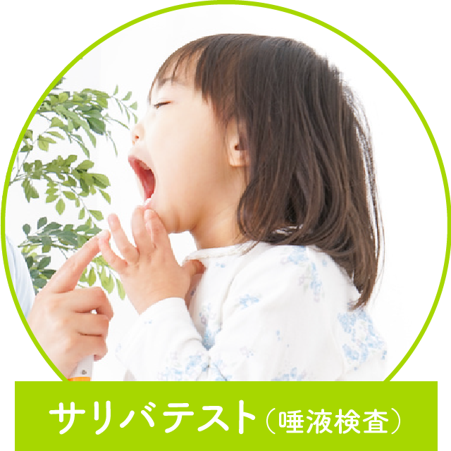 サリバテスト(唾液検査)