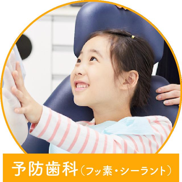 予防歯科(フッ素・シーラント)